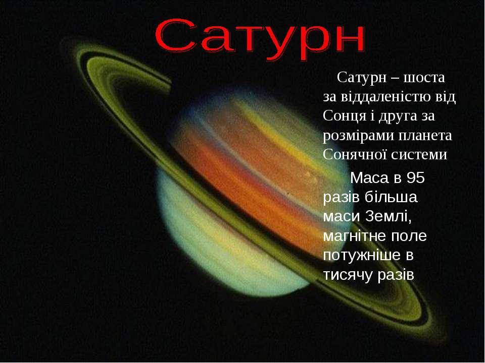 Сатурн – шоста за віддаленістю від Сонця і друга за розмірами планета Сонячно...
