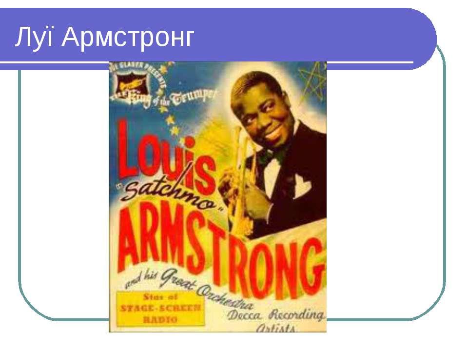Луї Армстронг