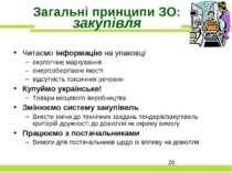 Загальні принципи ЗО: закупівля Читаємо інформацію на упаковці екологічне мар...