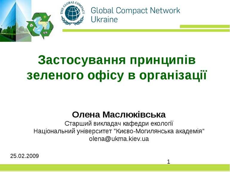 Застосування принципів зеленого офісу в організації Олена Маслюківська Старши...