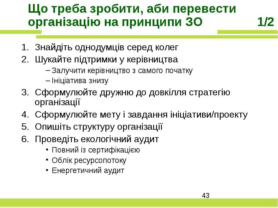 Що треба зробити, аби перевести організацію на принципи ЗО 1/2 Знайдіть однод...