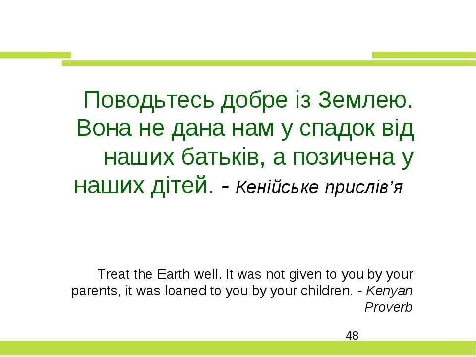 Поводьтесь добре із Землею. Вона не дана нам у спадок від наших батьків, а по...