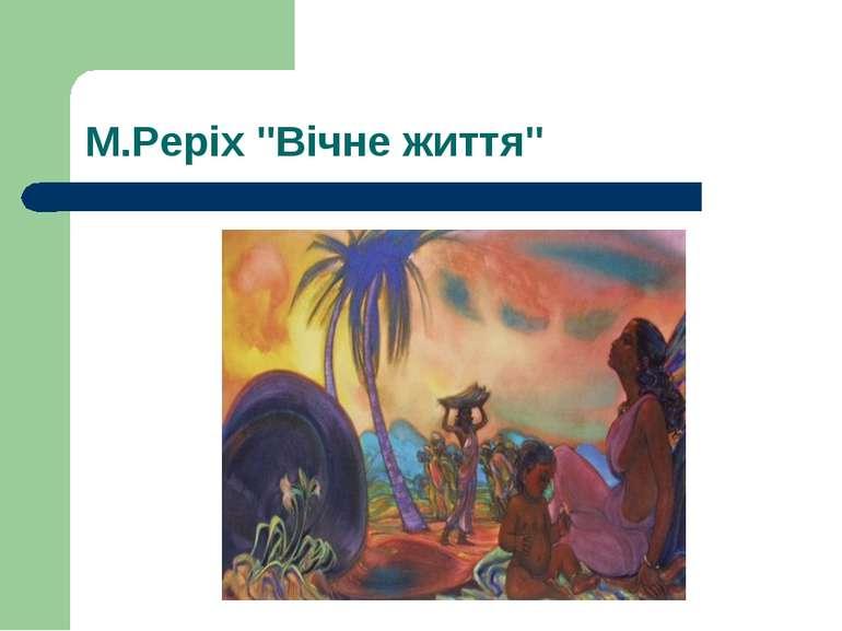 """М.Реріх """"Вічне життя"""""""