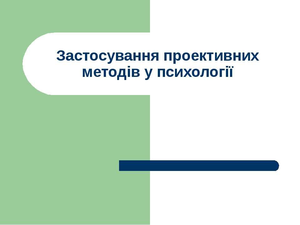 Застосування проективних методів у психології