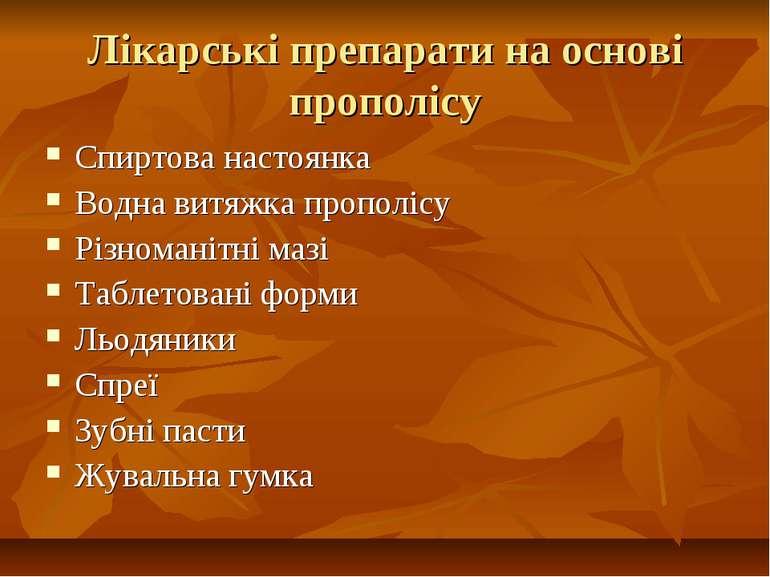 Лікарські препарати на основі прополісу Спиртова настоянка Водна витяжка проп...