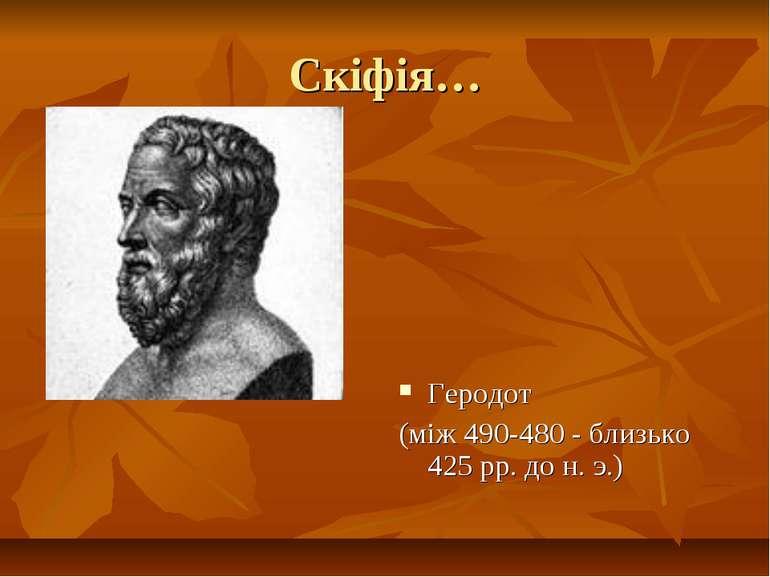 Скіфія… Геродот (між 490-480 - близько 425 рр. до н. э.)