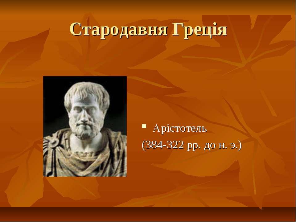 Стародавня Греція Арістотель (384-322 рр. до н. э.)