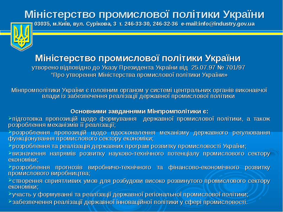 Міністерство промислової політики України 03035, м.Київ, вул. Сурікова, 3 т. ...