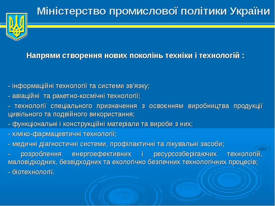 Міністерство промислової політики України Напрями створення нових поколінь те...