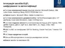 Інтеграція засобів ЕЦП, шифрування та автентифікації Системи електронної пошт...
