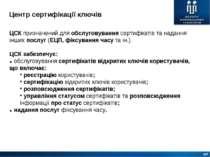 Центр сертифікації ключів ЦСК призначений для обслуговування сертифікатів та ...