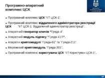 """Програмно-апаратний комплекс ЦСК ► Програмний комплекс ЦСК """"ІІТ ЦСК-1"""". ► Про..."""