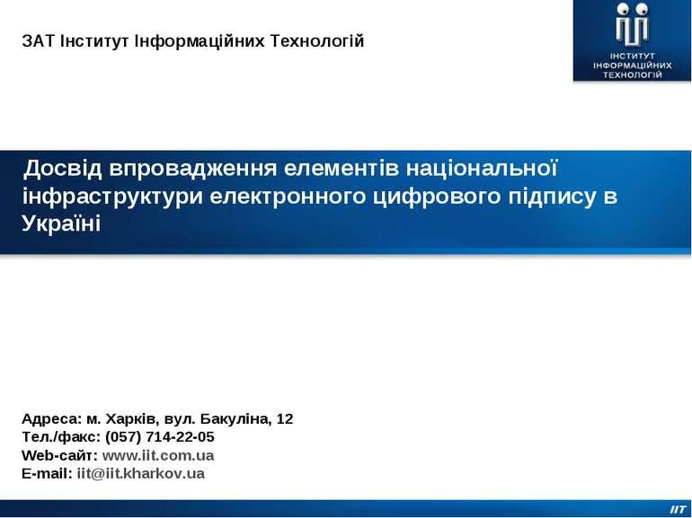 ЗАТ Інститут Інформаційних Технологій Досвід впровадження елементів національ...