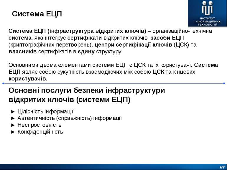 Система ЕЦП Система ЕЦП (інфраструктура відкритих ключів) – організаційно-тех...