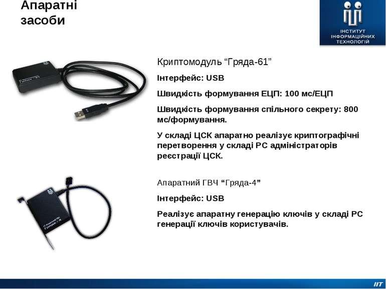 """Апаратні засоби Криптомодуль """"Гряда-61"""" Інтерфейс: USB Швидкість формування Е..."""