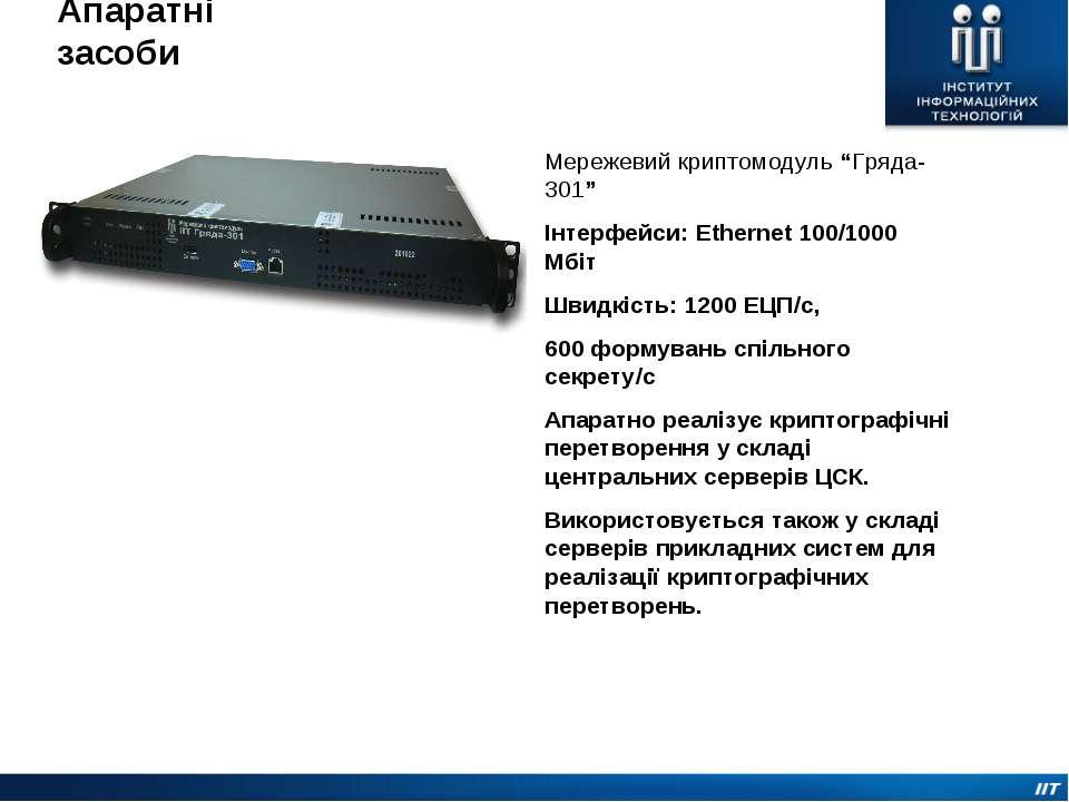 "Апаратні засоби Мережевий криптомодуль ""Гряда-301"" Інтерфейси: Ethernet 100/1..."