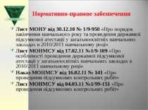 Нормативно-правове забезпечення Лист МОНУ від 30.12.10 №1/9-950 «Про порядок...
