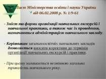 Лист Міністерства освіти і науки України від 06.02.2008 р. № 1/9-61 - Зміст т...