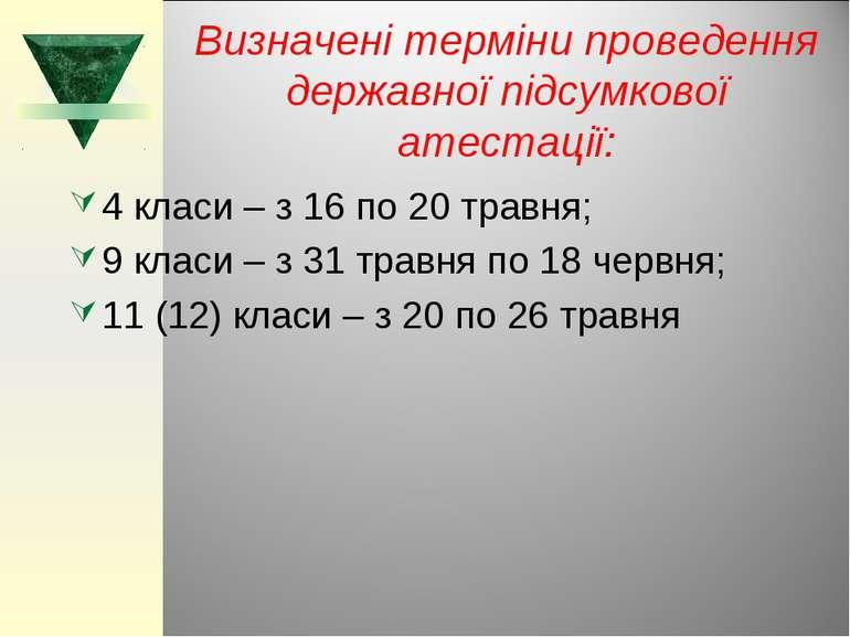 Визначені терміни проведення державної підсумкової атестації: 4 класи – з 16 ...