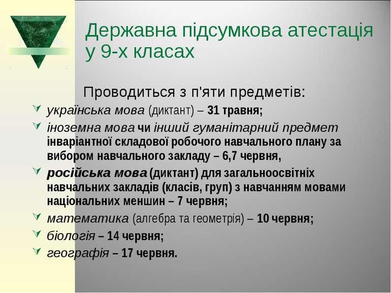 Державна підсумкова атестація у 9-х класах Проводиться з п'яти предметів: укр...