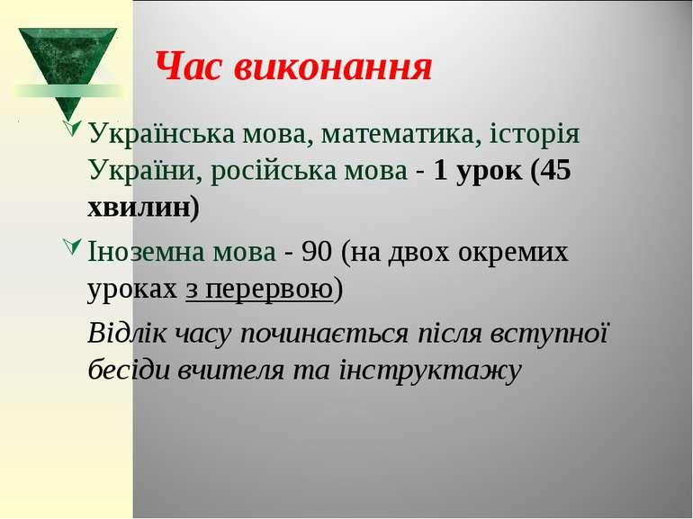 Час виконання Українська мова, математика, історія України, російська мова - ...