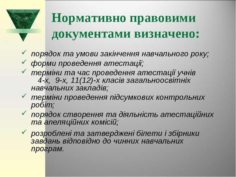 Нормативно правовими документами визначено: порядок та умови закінчення навча...