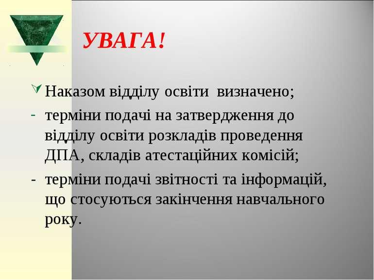 УВАГА! Наказом відділу освіти визначено; терміни подачі на затвердження до ві...