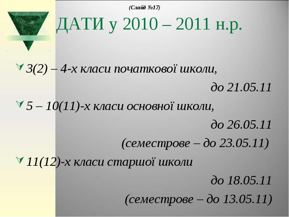 ДАТИ у 2010 – 2011 н.р. 3(2) – 4-х класи початкової школи, до 21.05.11 5 – 10...