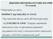 Державна підсумкова атестація для учнів 9-х класів Відповідно до листа МОНМСУ...