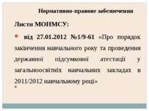 Нормативно-правове забезпечення Листи МОНМСУ: від 27.01.2012 №1/9-61 «Про пор...