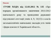 Накази: ГУОН ХОДА від 12.03.2012 № 135 «Про порядок організованого закінчення...
