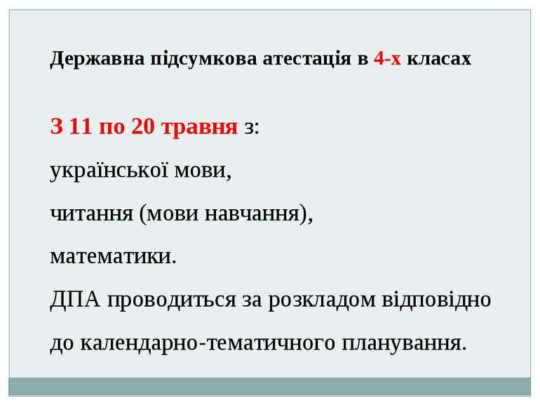 Державна підсумкова атестація в 4-х класах З 11 по 20 травня з: української м...