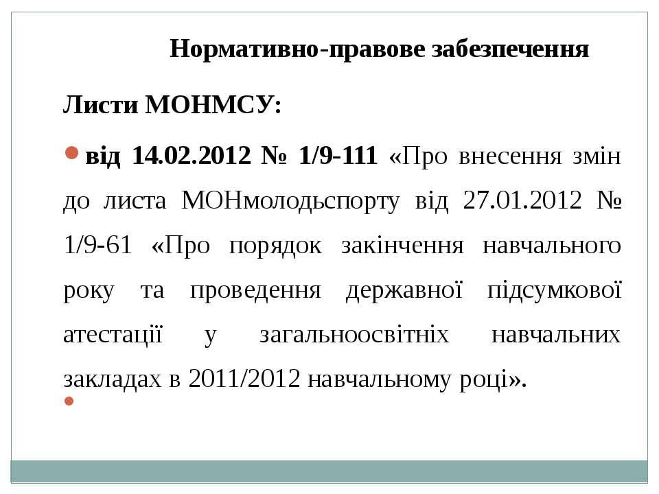 Нормативно-правове забезпечення Листи МОНМСУ: від 14.02.2012 № 1/9-111 «Про в...