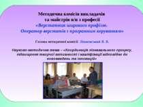 Методична комісія викладачів та майстрів в/н з професії «Верстатник широкого ...