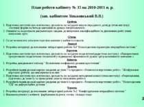 План роботи кабінету № 35 на 2010-2011 н. р. (зав. кабінетом Зіньковський В.В...