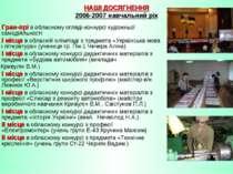 НАШІ ДОСЯГНЕННЯ 2006-2007 навчальний рік Гран-прі в обласному огляді-конкурсі...
