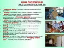 НАШІ ДОСЯГНЕННЯ 2009-2010 навчальний рік І командне місце в обласних олімпіад...