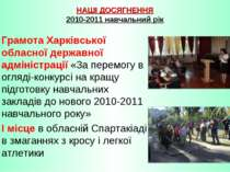 НАШІ ДОСЯГНЕННЯ 2010-2011 навчальний рік Грамота Харківської обласної державн...