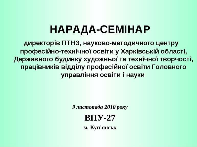 НАРАДА-СЕМІНАР директорів ПТНЗ, науково-методичного центру професійно-технічн...