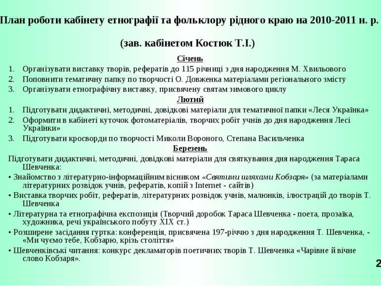 План роботи кабінету етнографії та фольклору рідного краю на 2010-2011 н. р. ...
