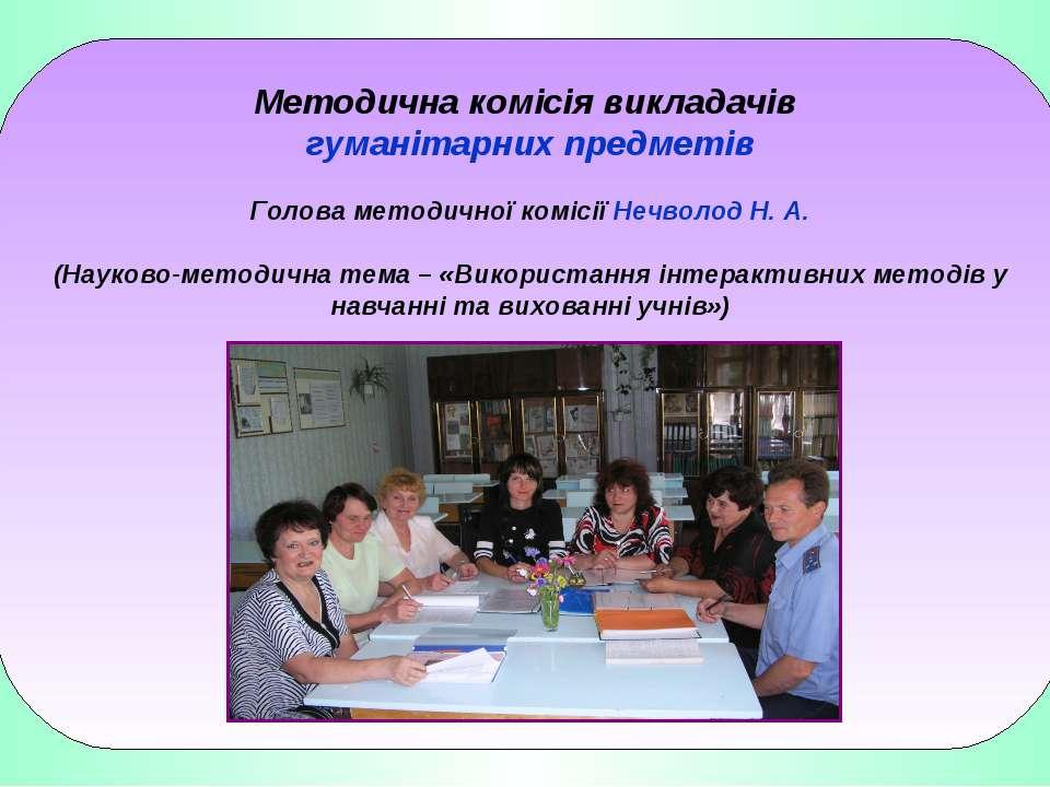 Методична комісія викладачів гуманітарних предметів Голова методичної комісії...