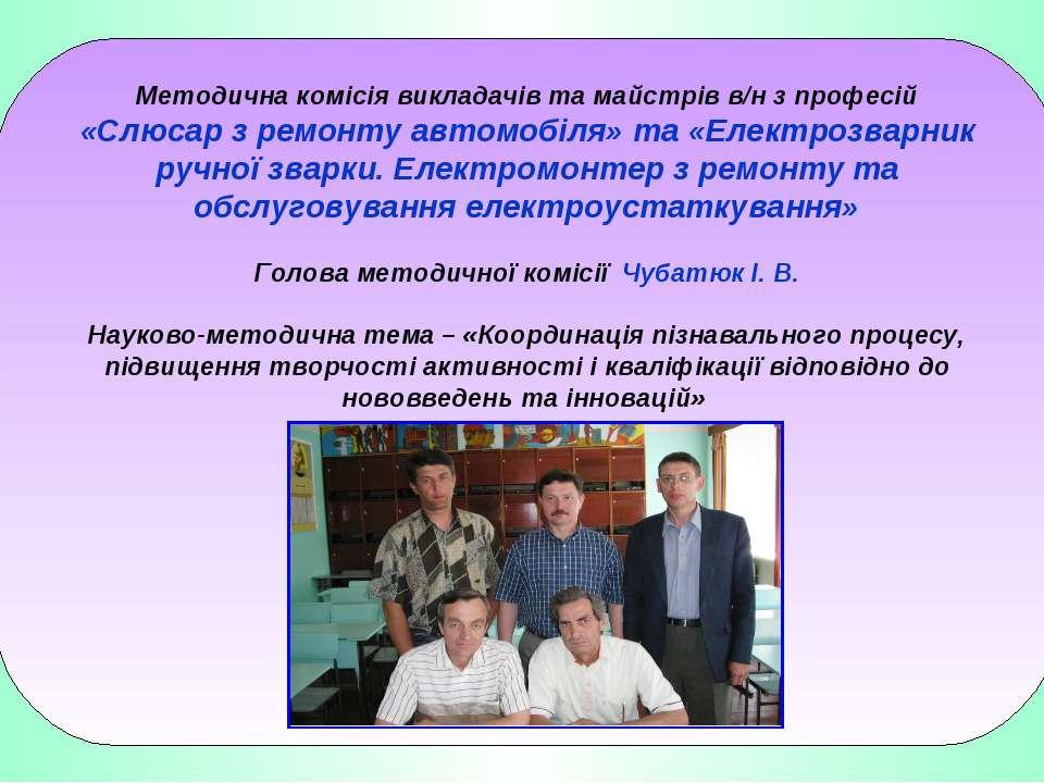 Методична комісія викладачів та майстрів в/н з професій «Слюсар з ремонту авт...