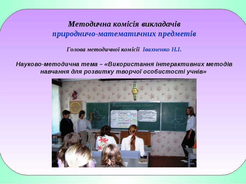 Методична комісія викладачів природничо-математичних предметів Голова методич...