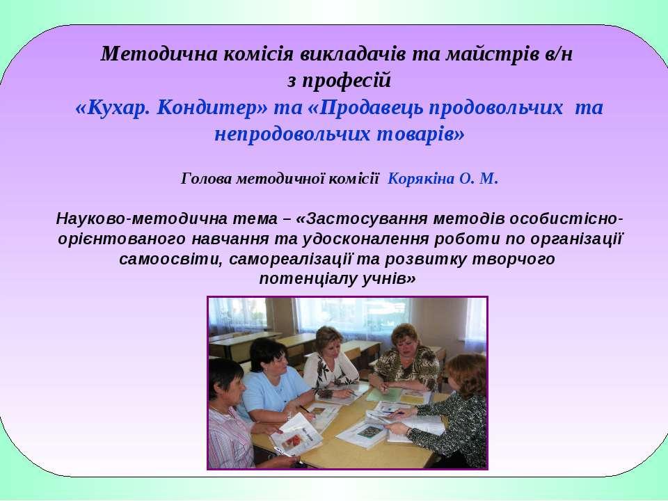 Методична комісія викладачів та майстрів в/н з професій «Кухар. Кондитер» та ...