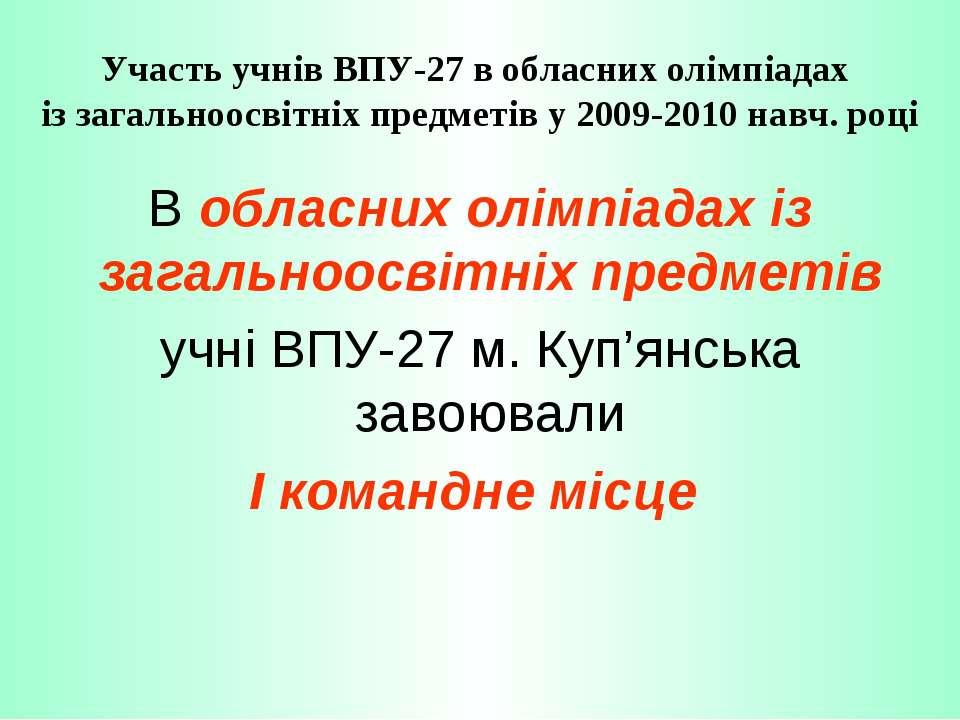 Участь учнів ВПУ-27 в обласних олімпіадах із загальноосвітніх предметів у 200...