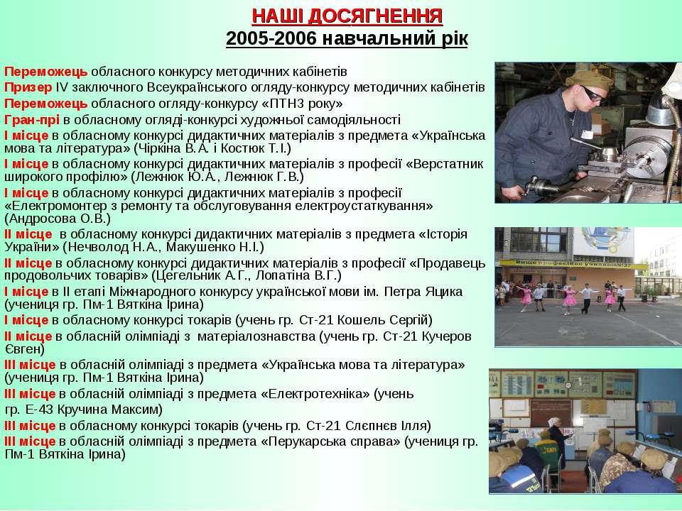НАШІ ДОСЯГНЕННЯ 2005-2006 навчальний рік Переможець обласного конкурсу методи...