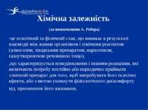Хімічна залежність (за визначенням А. Ребера) це психічний та фізичний стан, ...