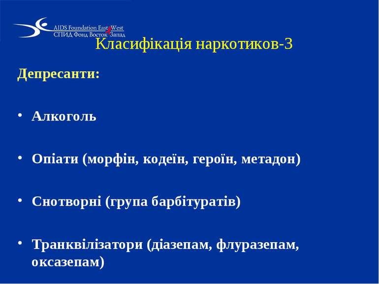 Класифікація наркотиков-3 Депресанти: Алкоголь Опіати (морфін, кодеїн, героїн...