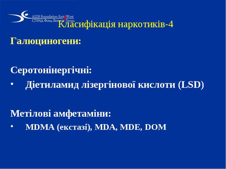 Класифікація наркотиків-4 Галюциногени: Серотонінергічні: Діетиламид лізергін...