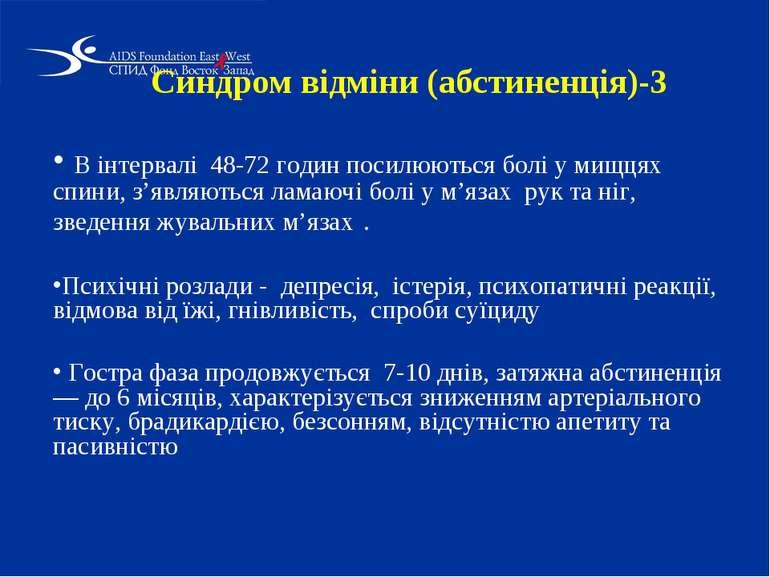 Синдром відміни (абстиненція)-3 В інтервалі 48-72 годин посилюються болі у ми...